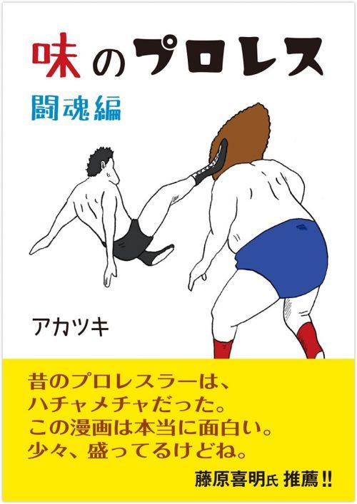 書籍『味のプロレス闘魂編』